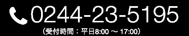0244-23-5195 (受付時間:平日8:00 ~ 17:00)