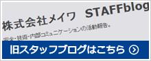 old_staffblog_bnr