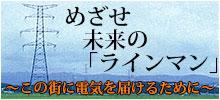 lineman_bnr