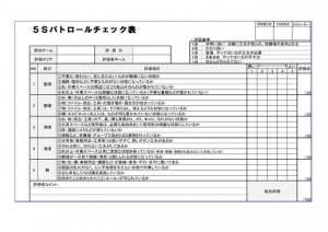 ③5sパトロールチェック表