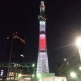 ちょっと東京まで