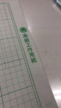高級工作用紙